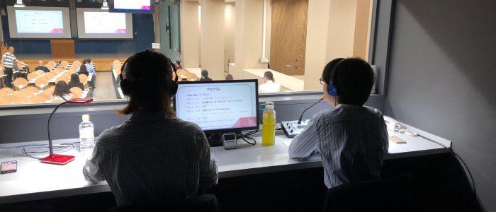 Japan Association of Conference Interpreters